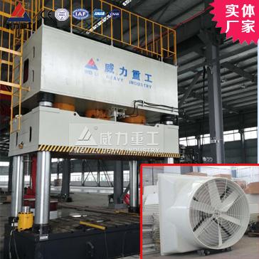 模压设备2000吨玻璃钢风机液压机